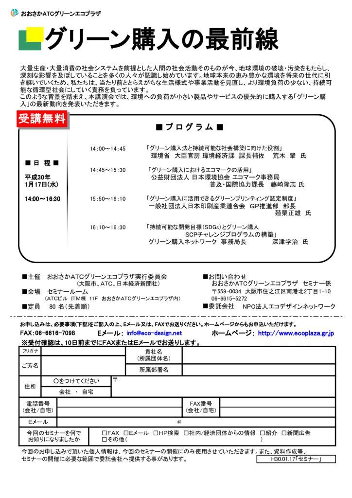 20180117_green-konyuのサムネイル
