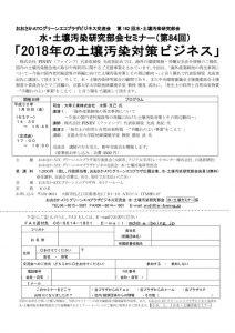 20180119_mizudojoのサムネイル