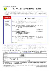 20180201_bill-kojo-shoeneのサムネイル