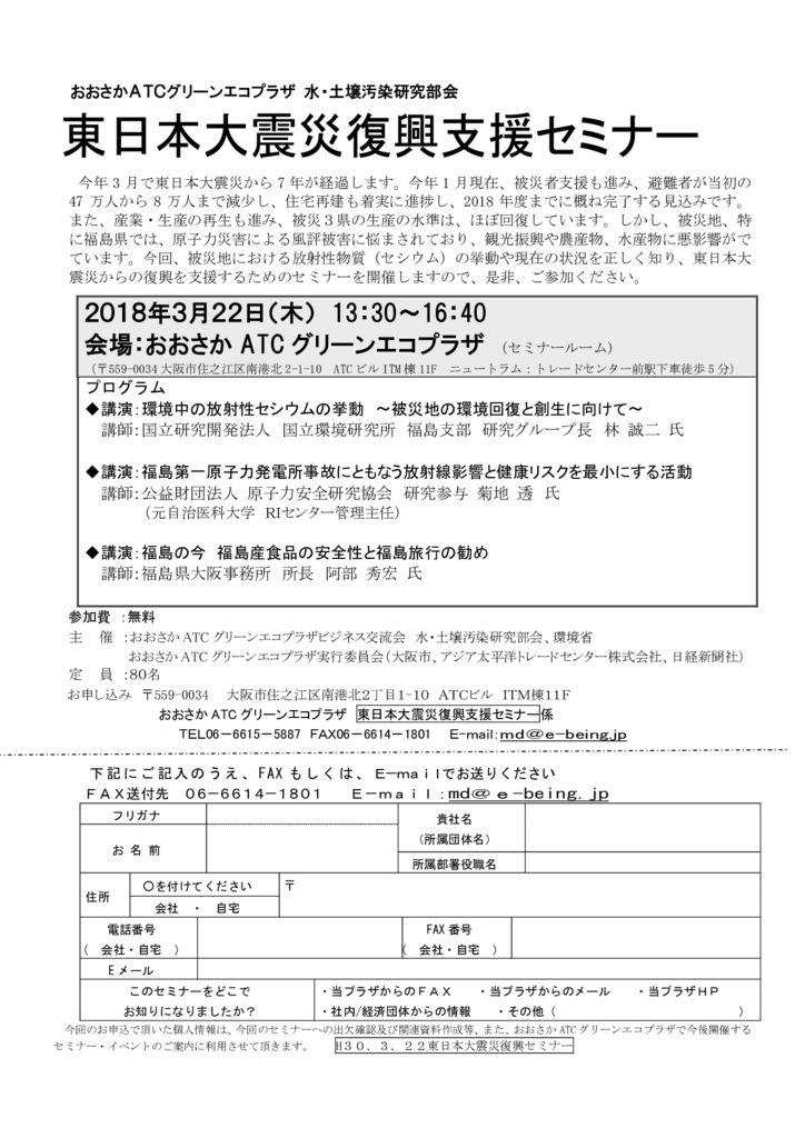 20180322_higasi-nihon-sinsaiのサムネイル