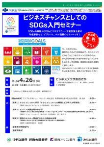 20180426_SDGs_seminerのサムネイル