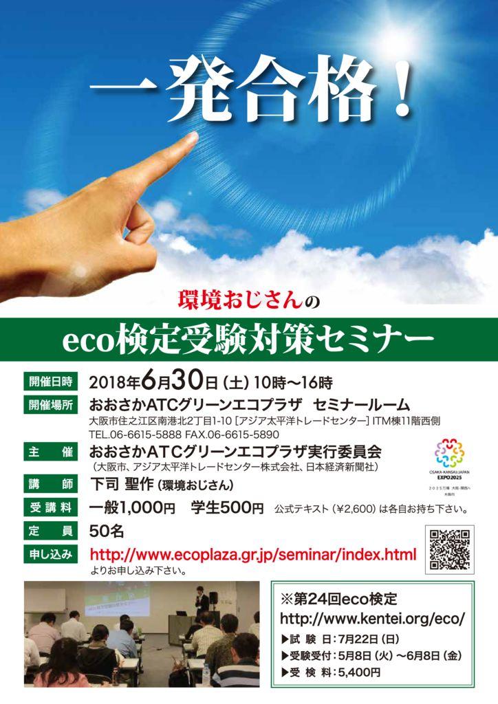 20180630_eco-kenteiのサムネイル