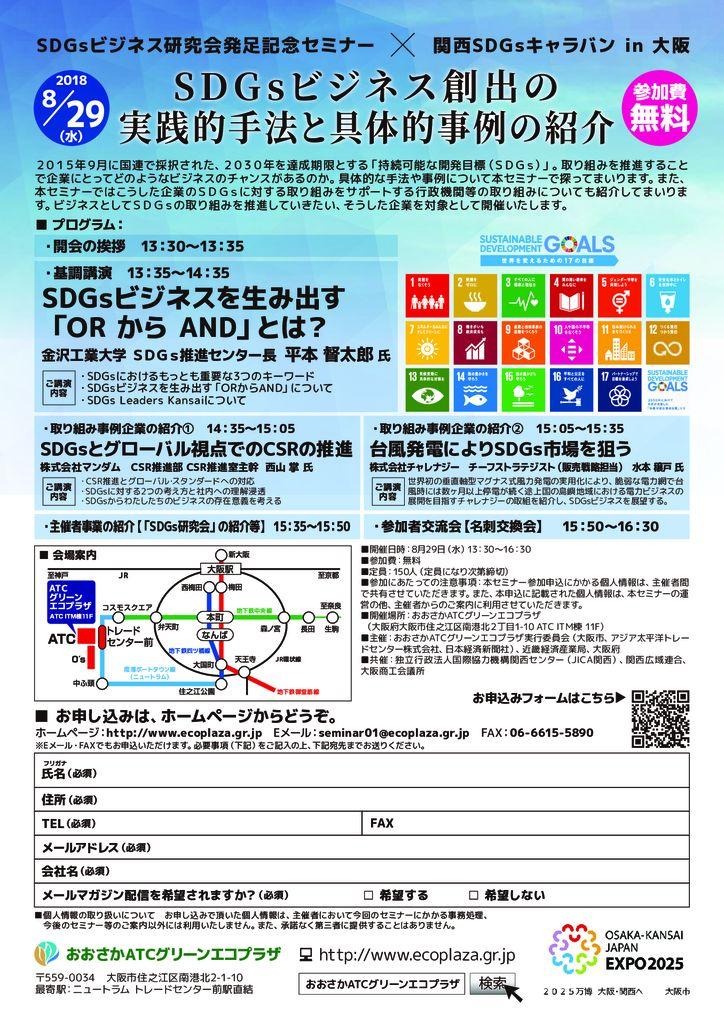 20180829_SDGs-seminarのサムネイル