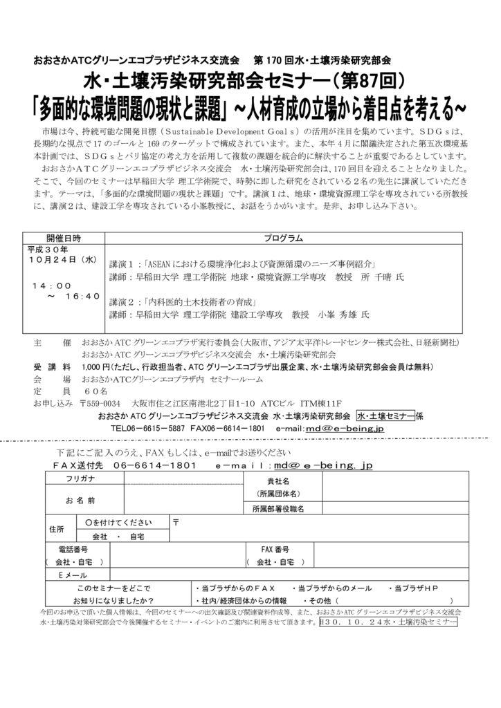 20181024_mizudojoのサムネイル