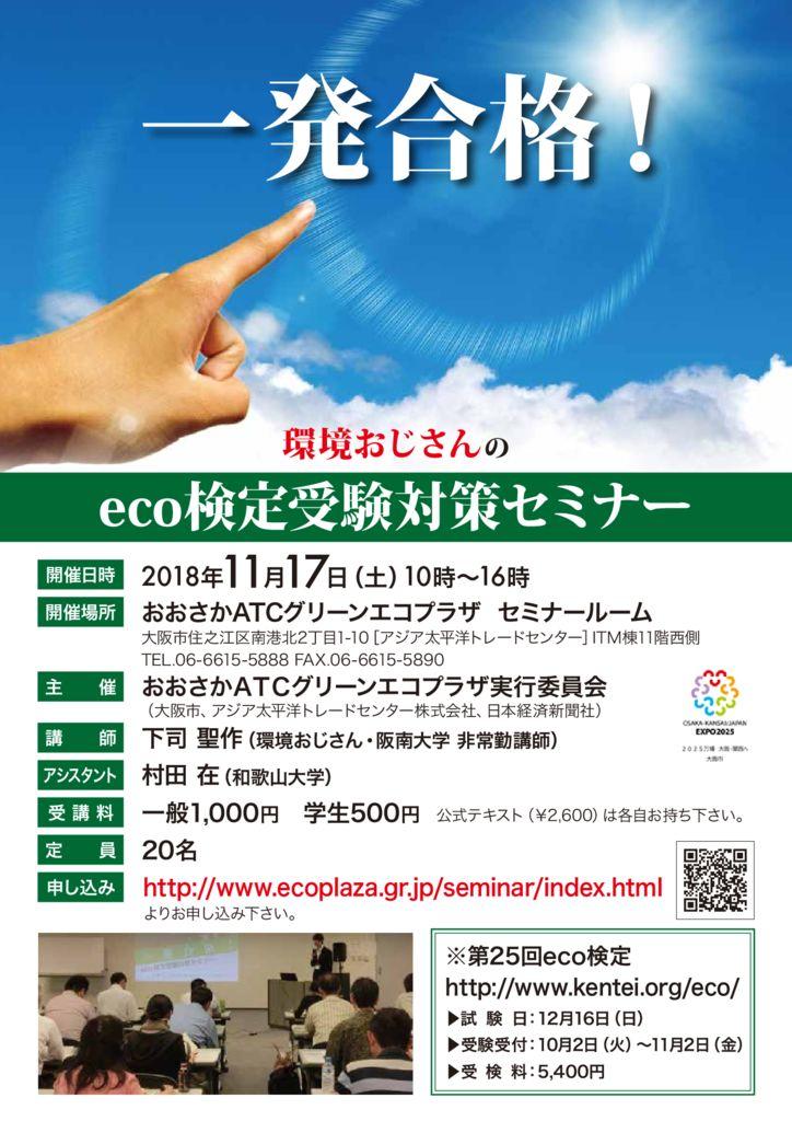 20181117_eco-kenteiのサムネイル