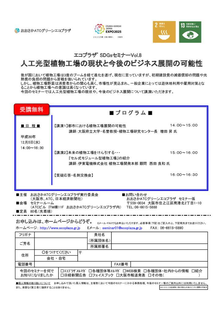 20181205_shokubutsu-kojoのサムネイル