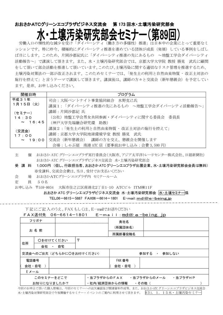 20190115_mizudojoのサムネイル