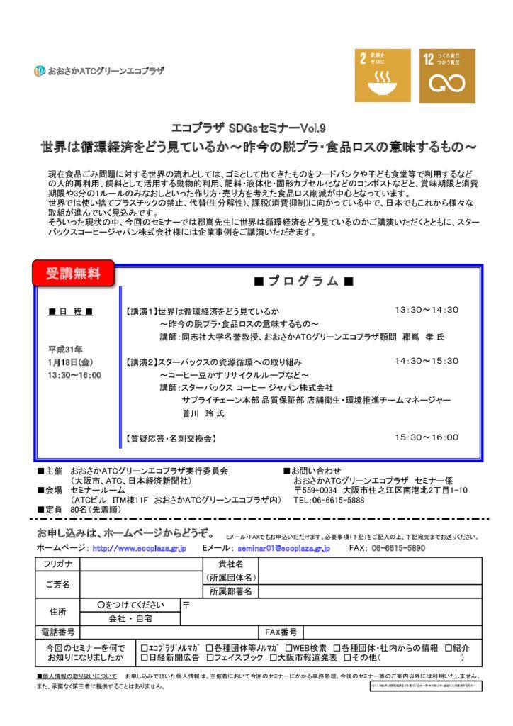 20190118_sigen-jyunkanのサムネイル
