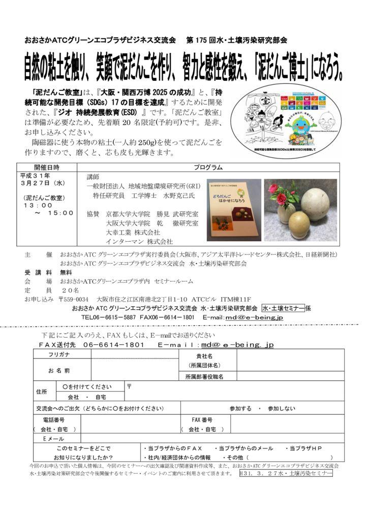 20190327_mizudojoのサムネイル