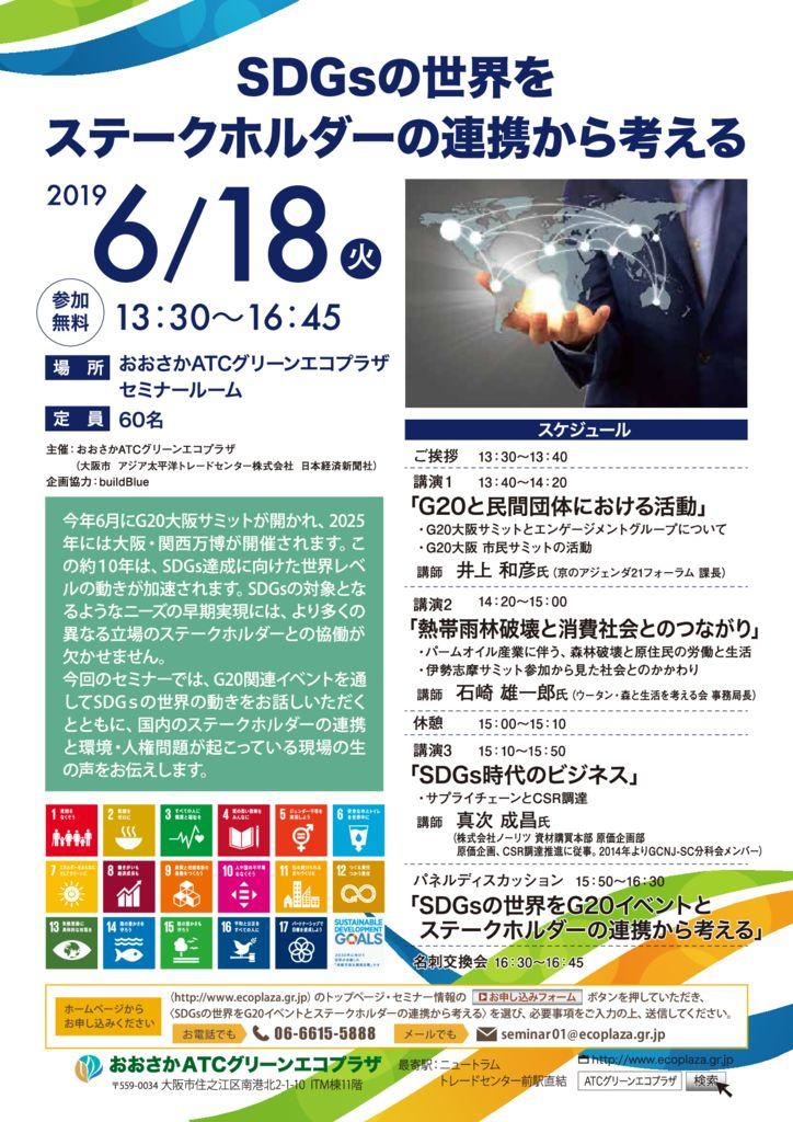 20190618_SDGのサムネイル