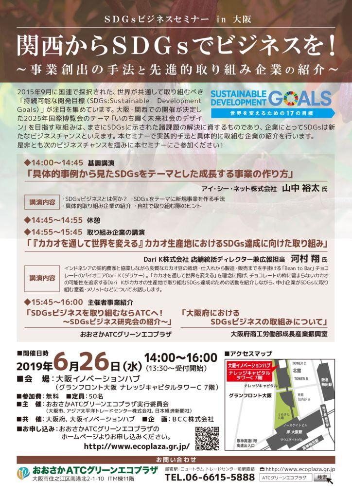 20190626_SDGs-seminarのサムネイル
