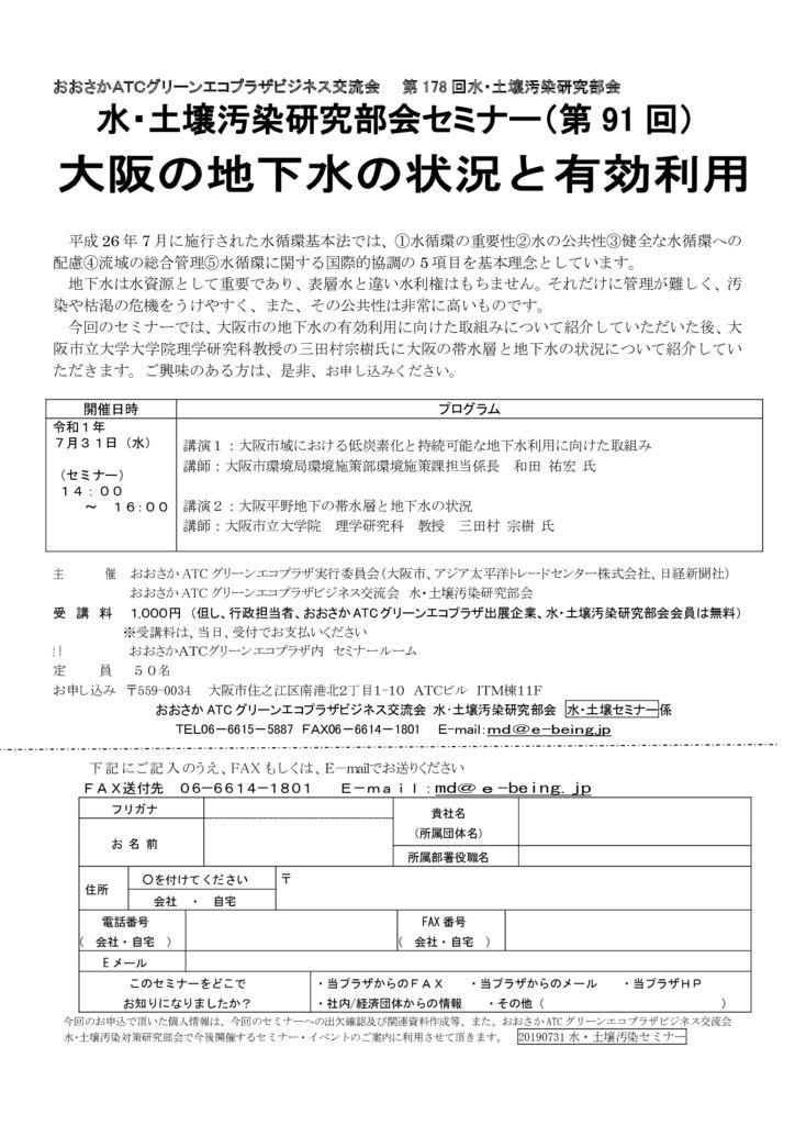 20190731_mizudojoのサムネイル