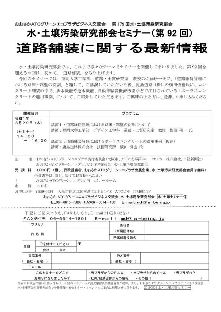 20190829_mizudojoのサムネイル