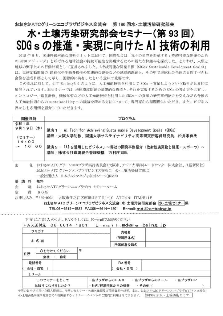 20190919_mizudojoのサムネイル