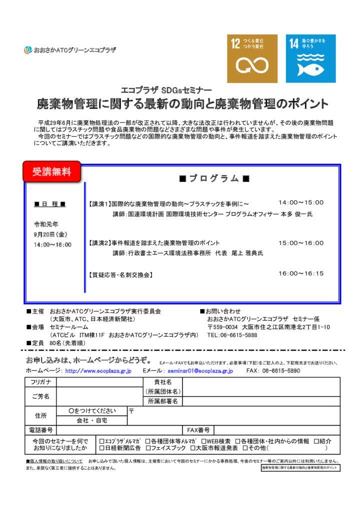 20190920_haikibutsuのサムネイル