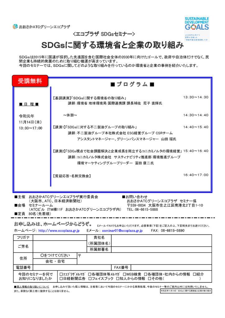 20191114_kankyoshoのサムネイル