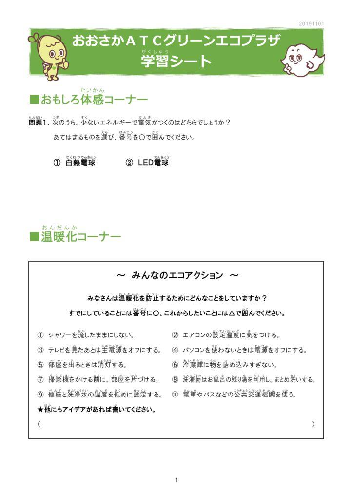 studysheet_20191101のサムネイル