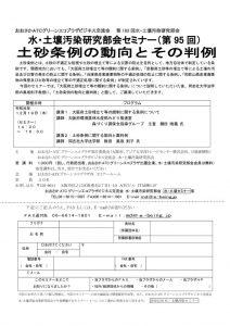 20191219_mizudojoのサムネイル