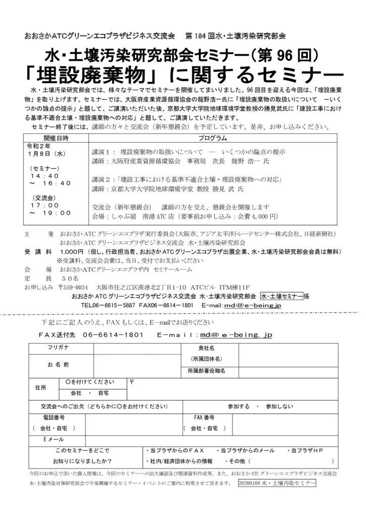 20200108_mizudojoのサムネイル