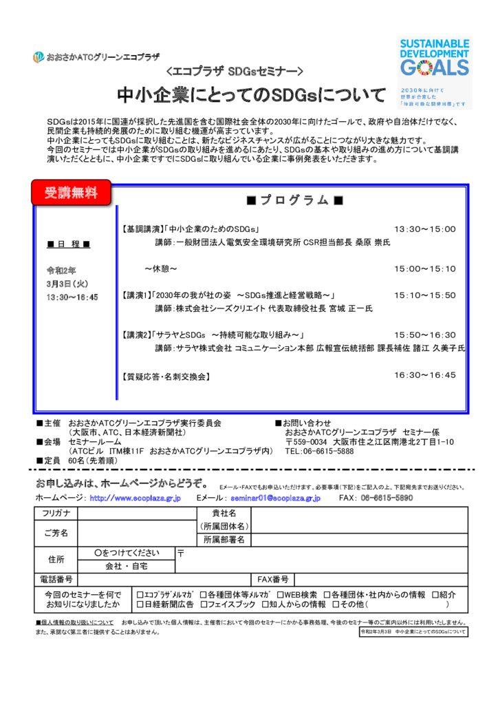 20200303_chushoのサムネイル