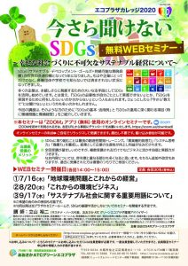 2020eco-college_1のサムネイル