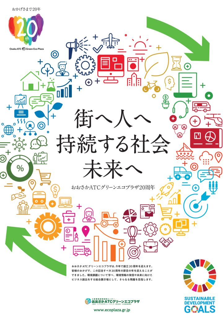 A1-poster-20thのサムネイル