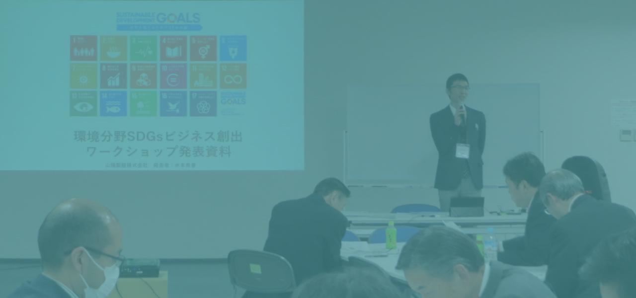 SDGsビジネス研究会