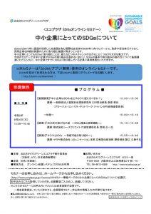 20200924_chusho_v2のサムネイル