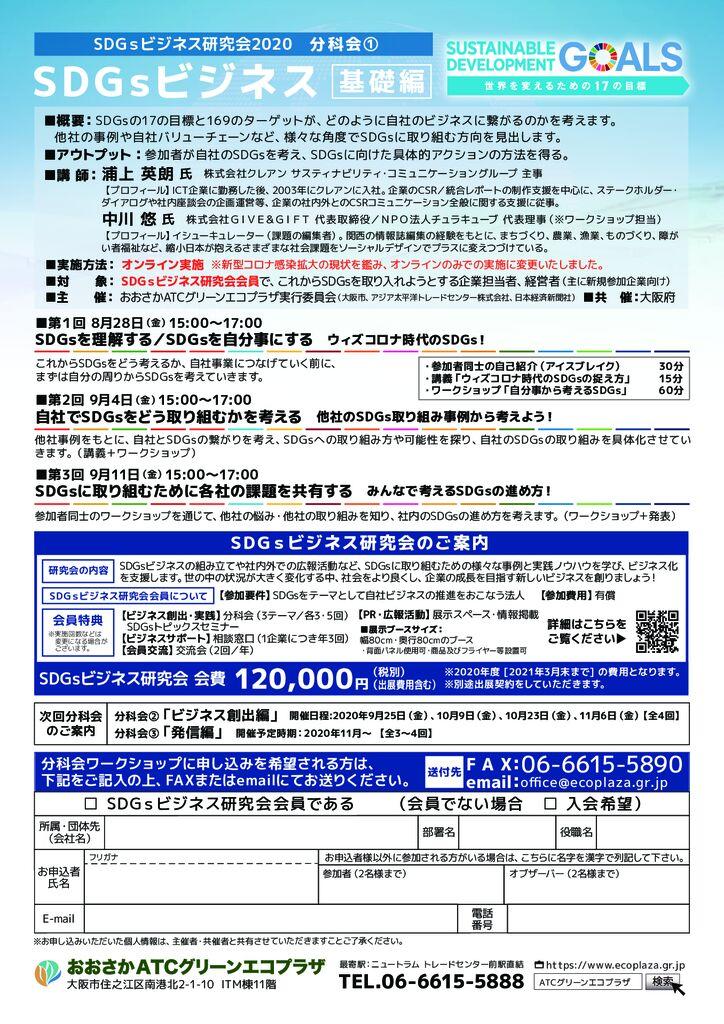 SDGs_2020_bunkakai_basicのサムネイル