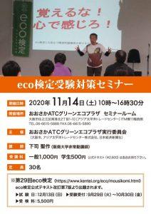 20201114_eco-kentei_v2のサムネイル