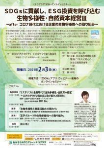 20210203_seibutsu-tayouseiのサムネイル