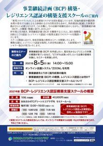 ATC-BCP_2021のサムネイル