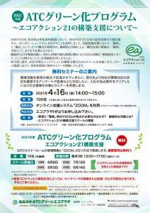 ATC-green-program_2021のサムネイル