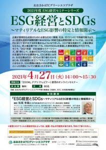 20210427_ESG-SDGsのサムネイル