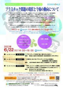20210622_seminar-のサムネイル