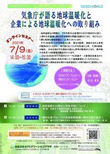 20210709_seminarのサムネイル