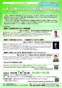 SDGs_202107_seminarのサムネイル