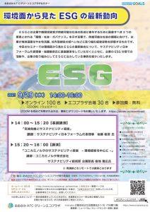 20210929_ESGのサムネイル
