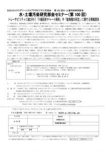 20211014_mizudojoのサムネイル